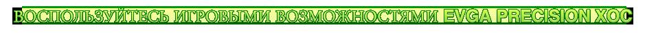 Define your game with EVGA Precision XOC